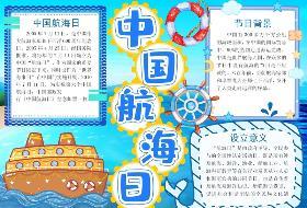 2021年中国航海日手抄报
