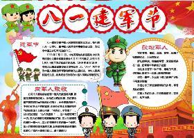 2021年中国人民解放军建军节手抄报