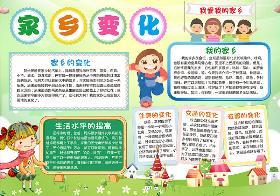 中国式现代化的乡村手抄报