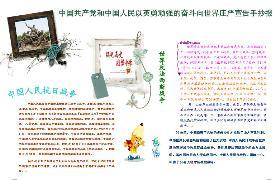 中国共产党和中国人民以英勇顽强的奋斗向世界庄严宣告手抄报