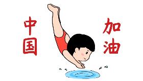奥运会运动员跳水简笔画