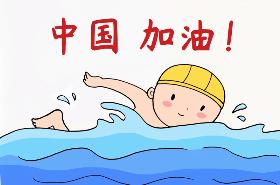 2021年奥运会游泳简笔画
