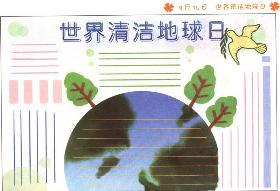 2021年世界清洁地球日手抄报