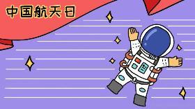 2021年中国航天日手抄报